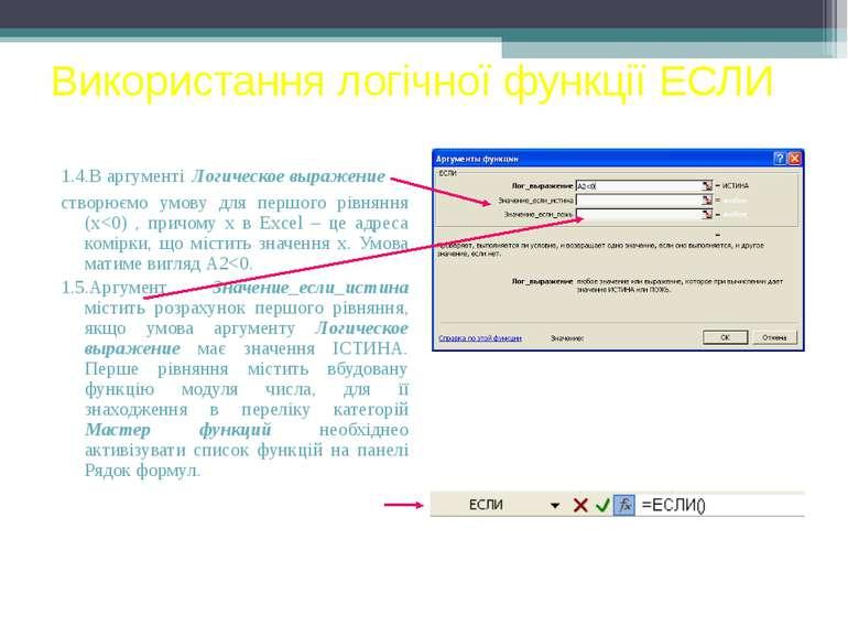 Використання логічної функції ЕСЛИ 1.4.В аргументі Логическое выражение створ...
