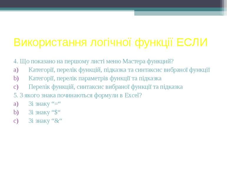 Використання логічної функції ЕСЛИ 4. Що показано на першому листі меню Масте...