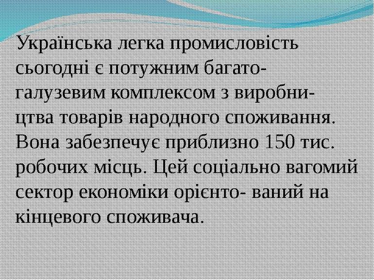 Українська легка промисловість сьогодні є потужним багато- галузевим комплекс...
