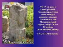 VII (?) ст. до н. е. Граніт рожевий. Єлисаветград (точне місце знахідки невід...
