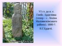 VI ст. до н. е. Гнейс. Ерделівка (тепер – с. Леніна Маловисківського району)....
