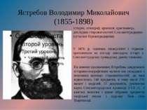 Ястребов Володимир Миколайович (1855-1898) Історик, етнограф, археолог, краєз...