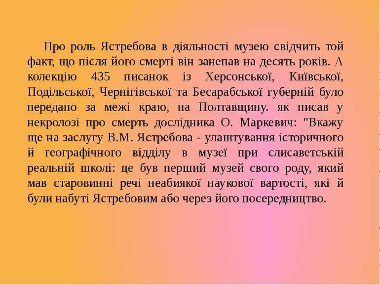 Про роль Ястребова в діяльності музею свідчить той факт, що після його смерті...