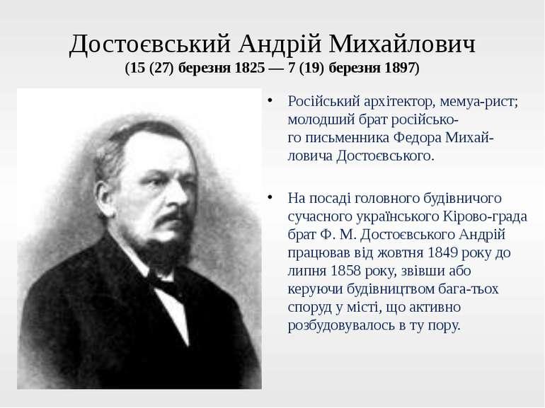 Достоєвський Андрій Михайлович (15 (27) березня 1825 — 7 (19) березня 1897) Р...