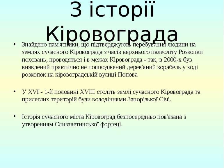 З історії Кіровограда Знайдено пам'ятники, що підтверджують перебування людин...