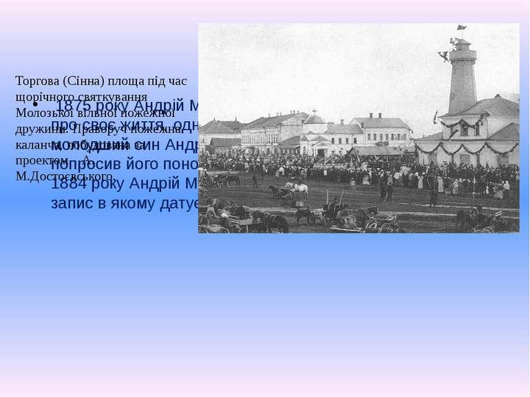 1875 року Андрій Михайлович задумав скласти записки про своє життя, однак одр...