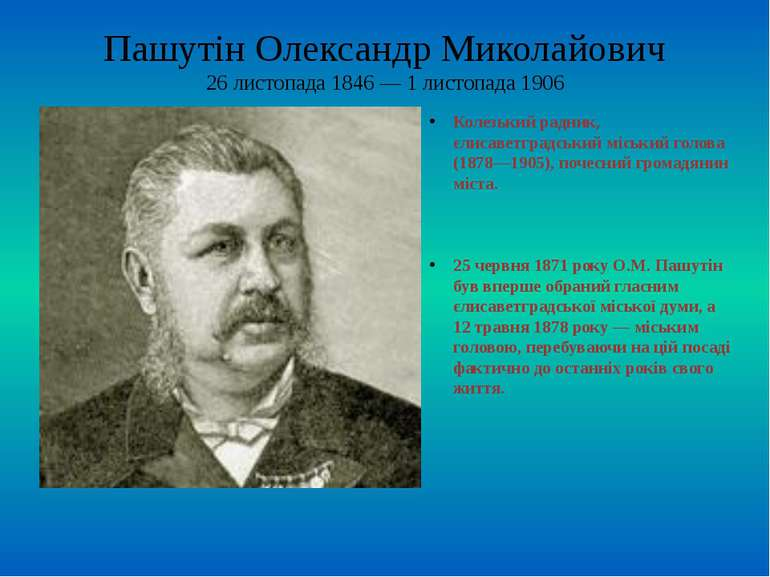 Пашутін Олександр Миколайович 26 листопада 1846 — 1 листопада 1906 Колезький ...