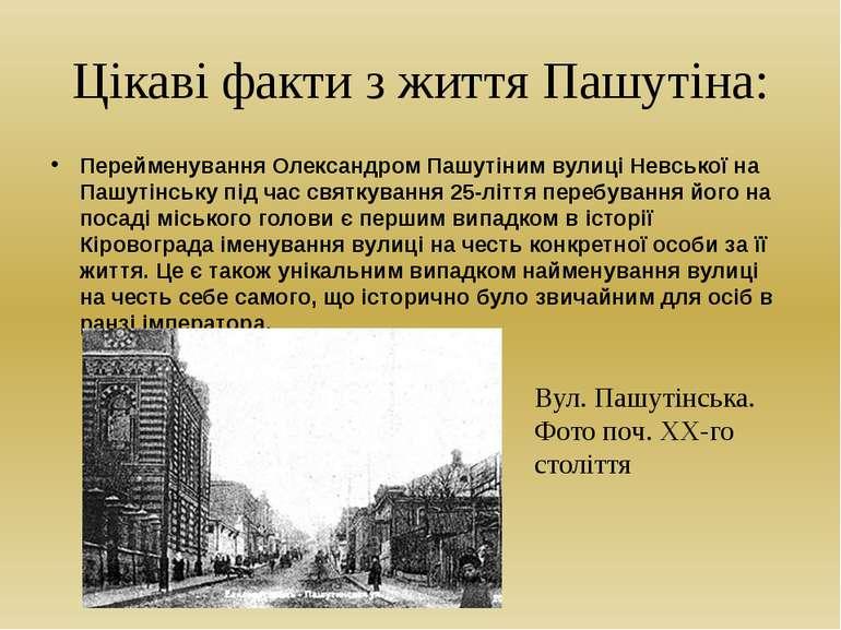 Цікаві факти з життя Пашутіна: Перейменування Олександром Пашутіним вулиці Не...
