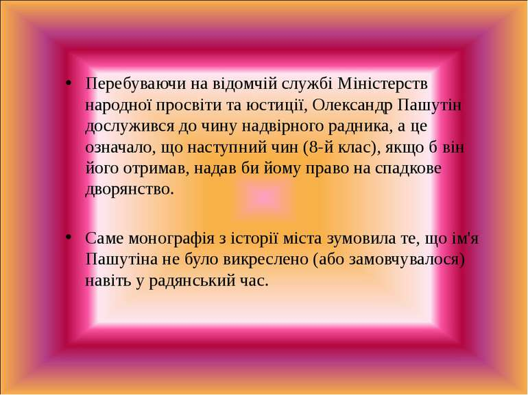 Перебуваючи на відомчій службі Міністерств народної просвіти та юстиції, Олек...