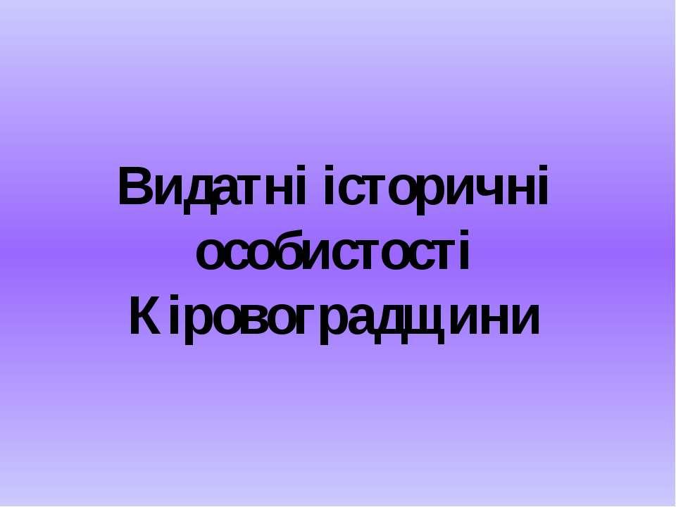 Видатні історичні особистості Кіровоградщини