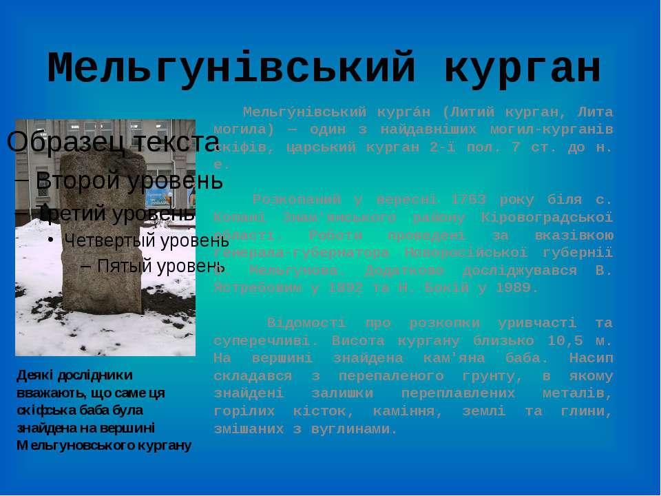 Мельгунівський курган Мельгýнівський кургáн (Литий курган, Лита могила) — оди...