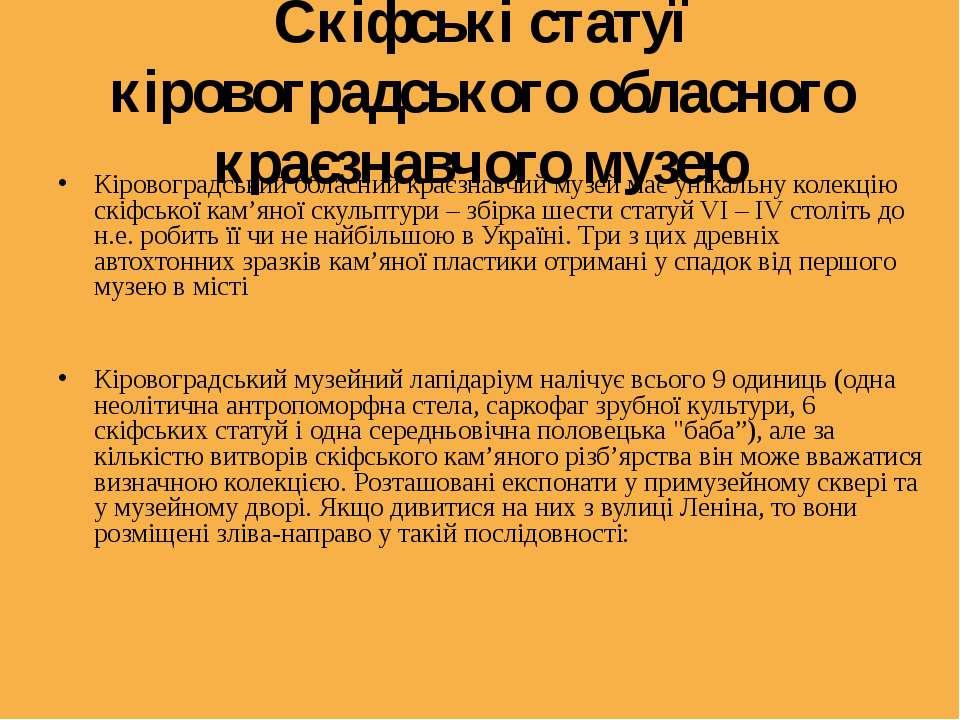 Скіфські статуї кіровоградського обласного краєзнавчого музею Кіровоградський...
