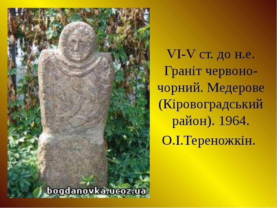 VI-V ст. до н.е. Граніт червоно-чорний. Медерове (Кіровоградський район). 196...