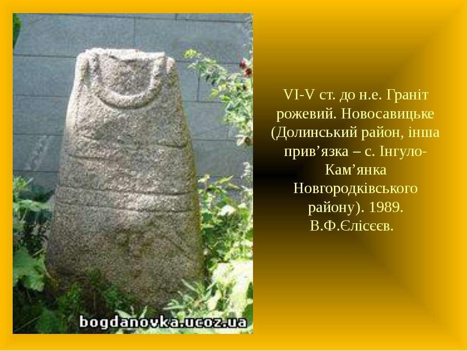 VI-V cт. до н.е. Граніт рожевий. Новосавицьке (Долинський район, інша прив'яз...