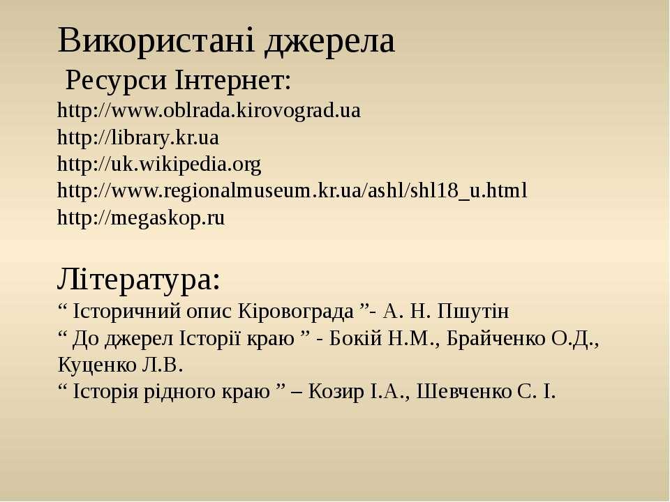 Використані джерела Ресурси Інтернет: http://www.oblrada.kirovograd.ua http:/...