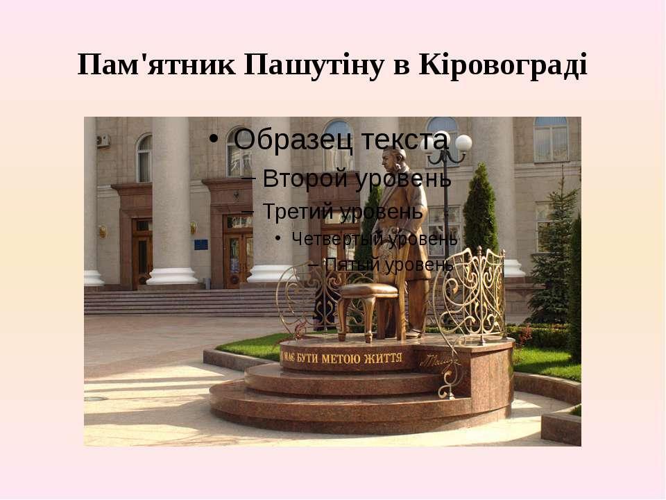 Пам'ятник Пашутіну в Кіровограді