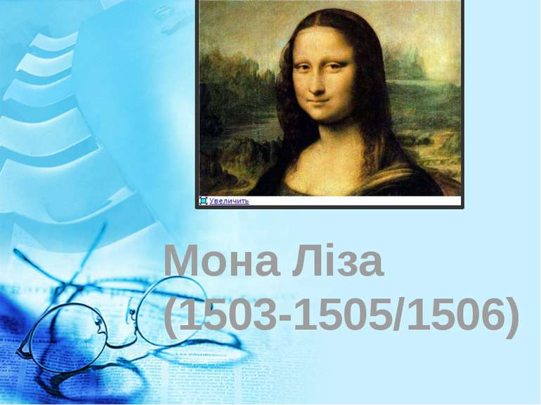 Мона Ліза (1503-1505/1506)