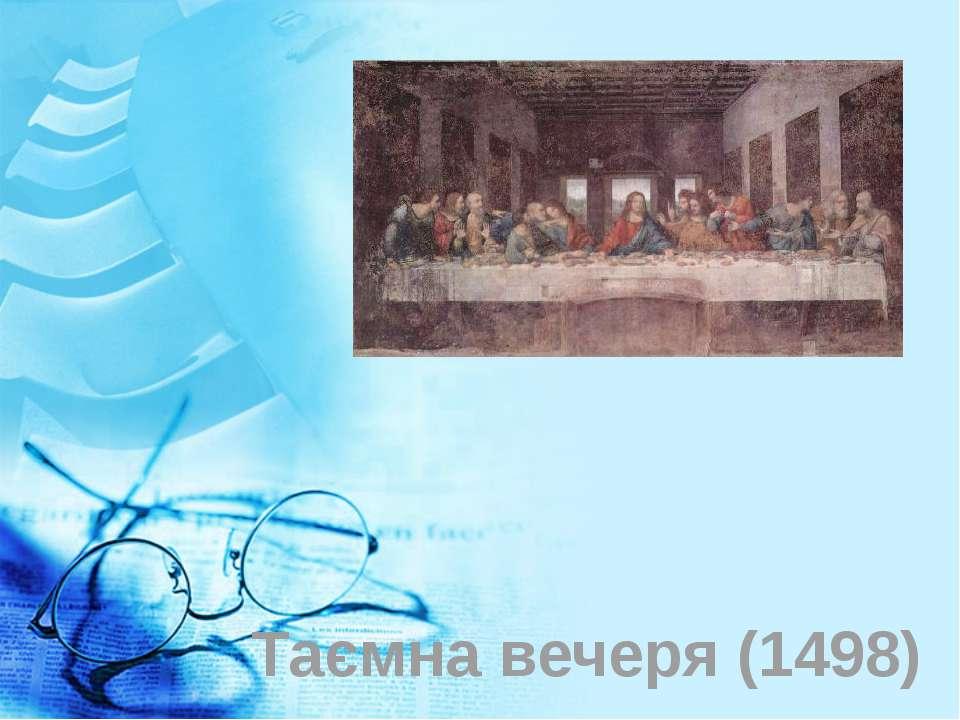 Таємна вечеря (1498)