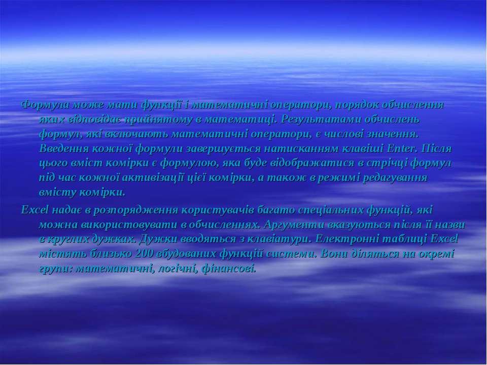 Формула може мати функції і математичні оператори, порядок обчислення яких ві...