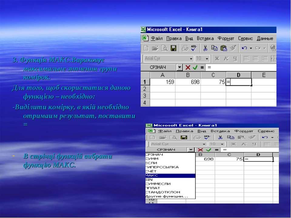 3. Функція МАКС.Вираховує максимальне знпчення групи комірок.3. Функція МАКС....
