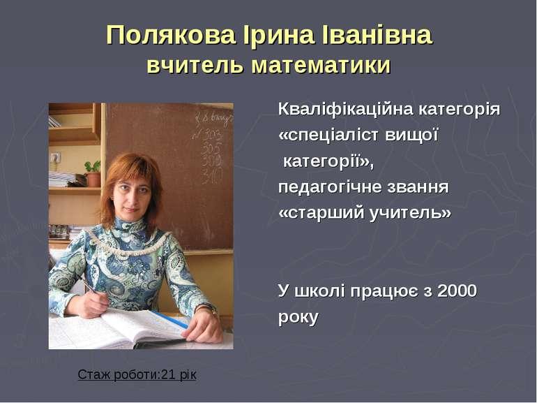 Полякова Ірина Іванівна вчитель математики Кваліфікаційна категорія «спеціалі...