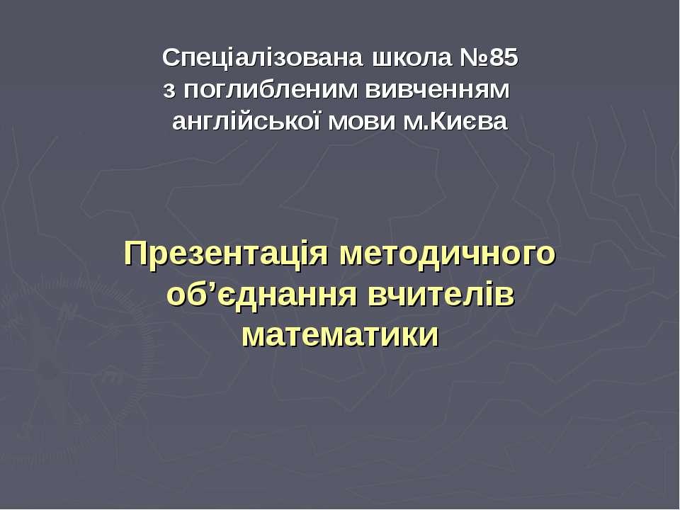 Спеціалізована школа №85 з поглибленим вивченням англійської мови м.Києва Пре...