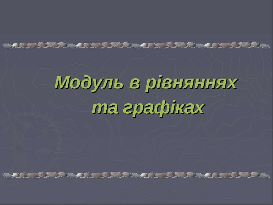 Модуль в рівняннях та графіках