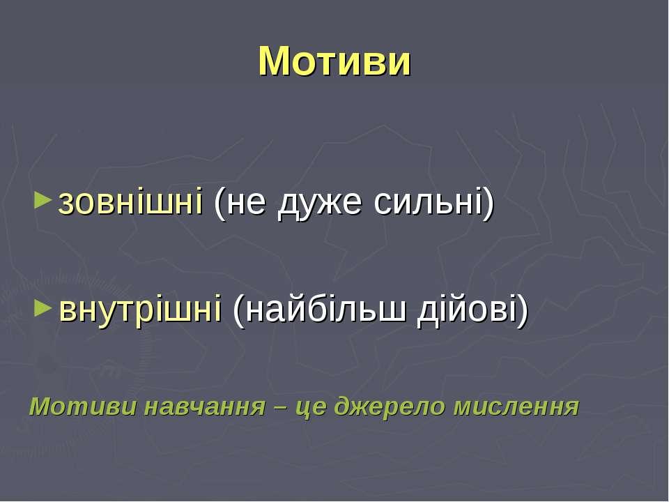 Мотиви зовнішні (не дуже сильні) внутрішні (найбільш дійові) Мотиви навчання ...