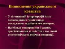 Виникнення українського козацтва У вітчизняній історіографії існує чимало різ...