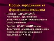 """Процес зародження та формування козацтва Перший – ЗАРОДКОВИЙ, """"побутовий"""", що..."""