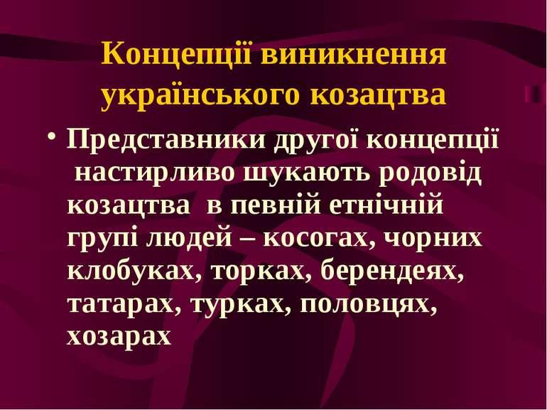 Концепції виникнення українського козацтва Представники другої концепції наст...
