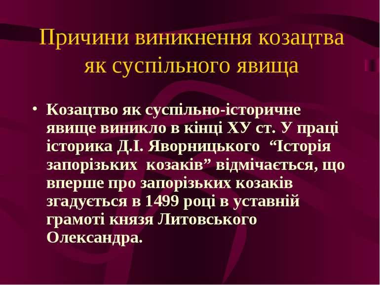 Причини виникнення козацтва як суспільного явища Козацтво як суспільно-істори...