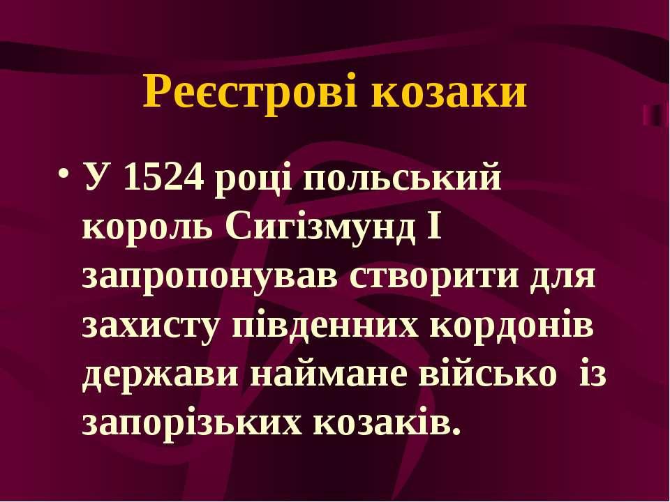 Реєстрові козаки У 1524 році польський король Сигізмунд І запропонував створи...