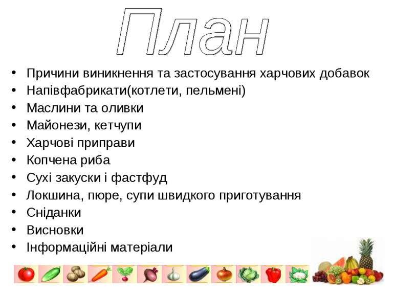 Причини виникнення та застосування харчових добавок Напівфабрикати(котлети, п...