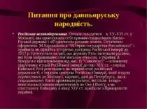 Питання про давньоруську народність. Російська великодержавна. Почала складат...