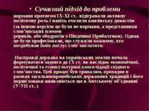 Сучасний підхід до проблеми нормани протягом ІХ-ХІ ст.. відігравали активну п...