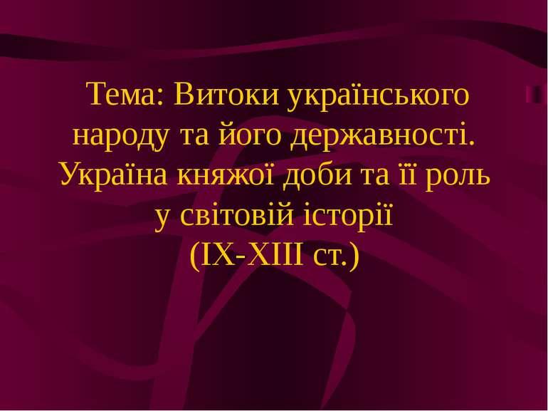 Тема: Витоки українського народу та його державності. Україна княжої доби та ...