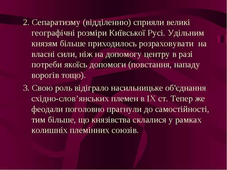 2. Сепаратизму (відділенню) сприяли великі географічні розміри Київської Русі...
