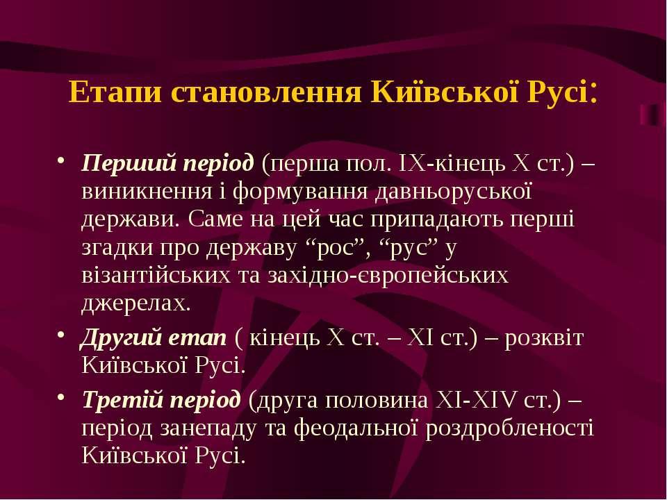 Етапи становлення Київської Русі: Перший період (перша пол. ІХ-кінець Х ст.) ...