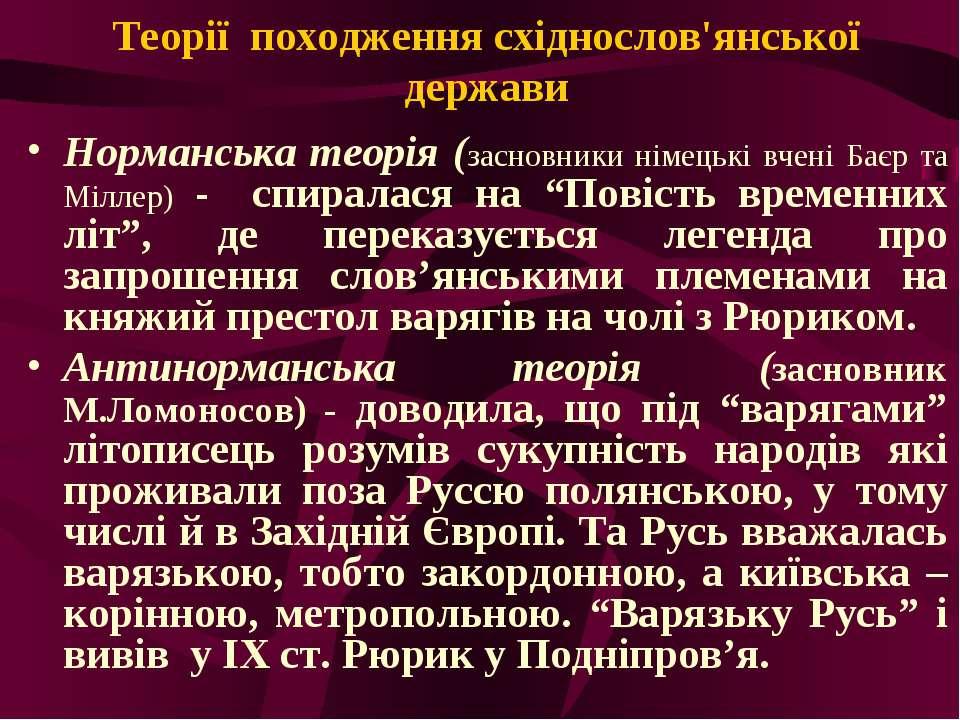 Теорії походження східнослов'янської держави Норманська теорія (засновники ні...