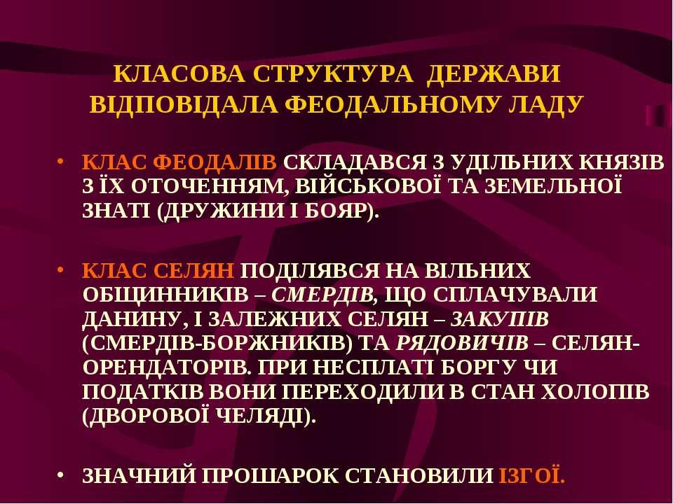 КЛАСОВА СТРУКТУРА ДЕРЖАВИ ВІДПОВІДАЛА ФЕОДАЛЬНОМУ ЛАДУ КЛАС ФЕОДАЛІВ СКЛАДАВС...