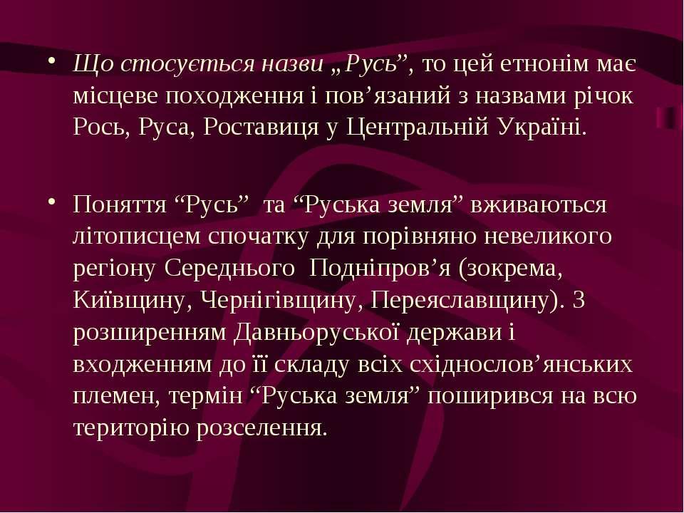 """Що стосується назви """"Русь"""", то цей етнонім має місцеве походження і пов'язани..."""