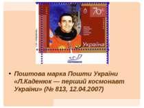 Поштова марка Пошти України «Л.Каденюк — перший космонавт України» (№ 813, 12...