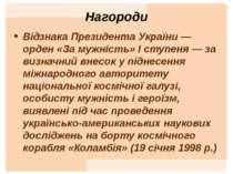 Відзнака Президента України — орден «За мужність» I ступеня — за визначний вн...
