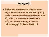Відзнака «Іменна вогнепальна зброя» — за особисті заслуги у забезпеченні обор...