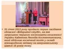 31 січня 2013 року пройшло перше засідання обласної «Відкритої студії», на як...