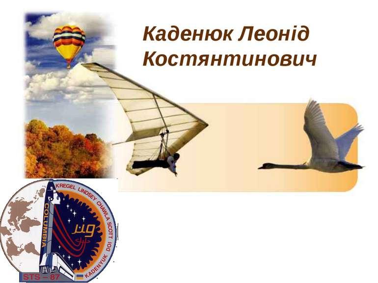 Каденюк Леонід Костянтинович