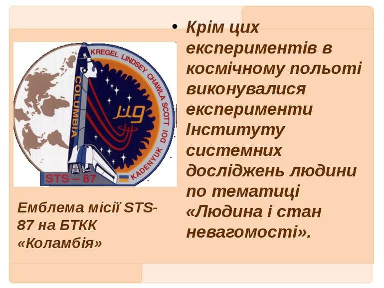 Крім цих експериментів в космічному польоті виконувалися експерименти Інститу...