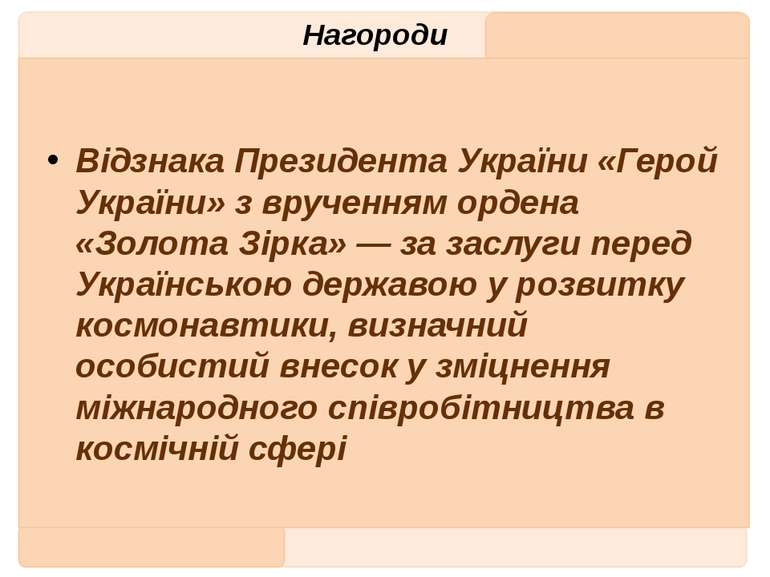Нагороди Відзнака Президента України «Герой України» з врученням ордена «Золо...