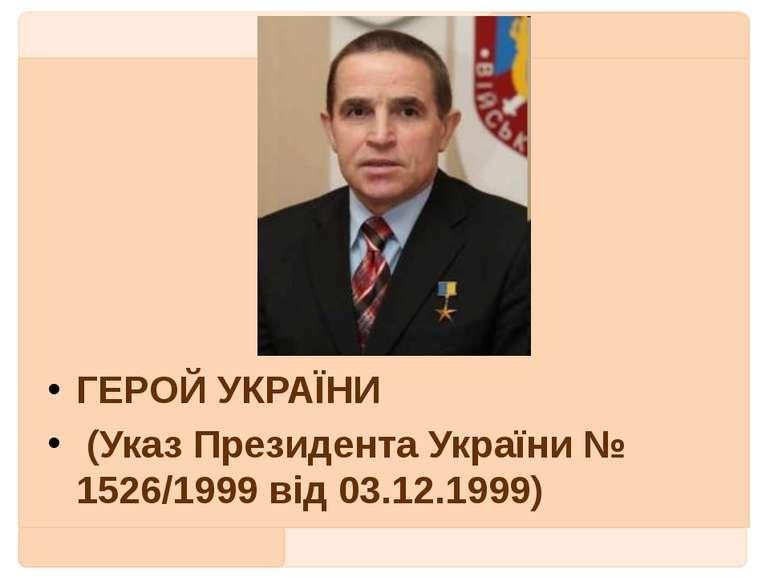 ГЕРОЙ УКРАЇНИ (Указ Президента України № 1526/1999 від 03.12.1999)